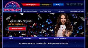 vulcan4-7.com - Казино Вулкан 24 онлайн – официальный сайт клуба