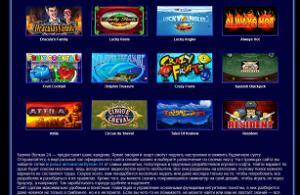 Казино Вулкан 24 онлайн - игровые автоматоы
