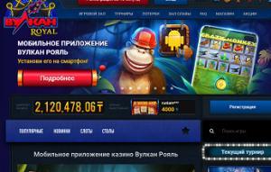 Мобильное приложение от казино Вулкан Рояль. Скачать и играть на деньги с телефона