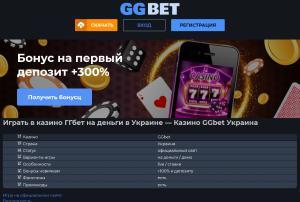 GGbet Украина (ГГбет) onlineggbet.com.ua GGbet скачать приложение, промокод на официальном сайте