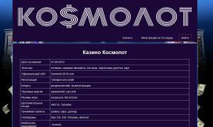 Космолот онлайн казино официальный сайт kosmolot-2019.com играть в Cosmolot Casino