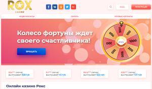 Рокс казино roxcasino.one играть онлайн на деньги на официальном сайте