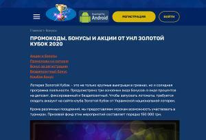 Золотой кубок, бездепозитный бонус official-kazino.com/bonusy/