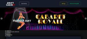 Дрифт казино (Drift casino) официальный сайт для игры на деньги driftcasino-com.ru