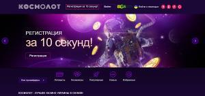 Космолот онлайн lecharcan.com.ua официальный сайт игровых автоматов Cosmolot