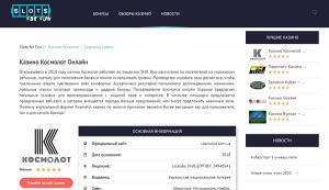 Космолот официальный сайт funslots.top/kazino-cosmolot