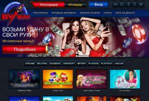 clubs-vulkan.com Клуб Вулкан официальный сайт