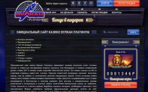 Vulkan Platinum Казино Вулкан Платинум официальный сайт - игровые автоматы