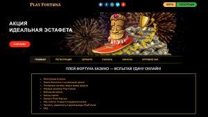 Плей Фортуна казино easymood.ru официальный сайт Play Fortuna играть онлайн