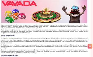 И снова Вавада казино cazino-vavada.top
