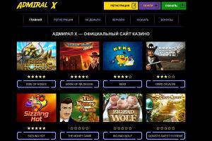 Адмирал Х официальный сайт казино gantver.ru Бонус 1000 рублей в Admiral X casino