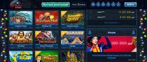 Вулкан Старс - официальный сайт казино VulcanStars
