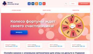 Игровые автоматы в Украине igrovie-avtomati.com.ua