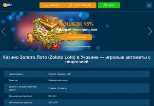 Золото Лото (Zoloto Loto) games-online.top Игровые автоматы в онлайн казино Лото Золото в Украине