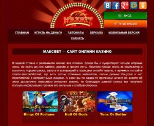 Игровые автоматы Максбет казино casino-maxbetslot.net