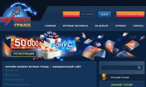 Казино Вулкан Гранд vulkangrand-kazino.com/online/