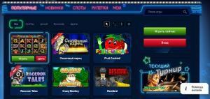Казино Вулкан 24 - клуб игровых автоматов