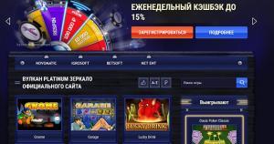 Вулкан Платинум игровые автоматы vulcanplatynum1.com