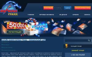 Онлайн клуб, известный как vulkangrand-kazino.com Вулкан Гранд