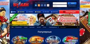 Игровые автоматы Вулкан - играть бесплатно и без регистрации в онлайн казино