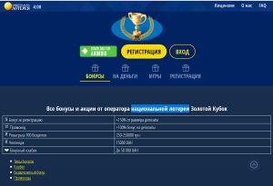 Золотой Кубок бонус free-game-club.com/bonus/ Промокоды Gold Cup — Получить бонус код