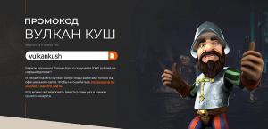 Промокод онлайн, который предоставляет известный клуб Вулкан - promokod-vulkan.net