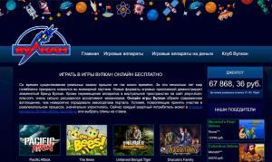 Играть онлайн в клубе Вулкан play-vulcan-now.ru Vulkan Club Casino