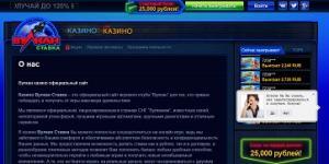 Вулкан официальный сайт - casinovulkan-st.com/ru/about-us