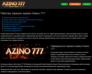 зеркало казино Азино 777 srednyaya-volga.ru