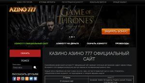 Азино777 официальный сайт онлайн voronezh-cc.ru играть бесплатно в Azino777