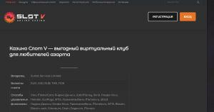 Виртуальный клуб Slot V /slotv-igrat.net
