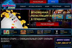 Вулкан Старс: официальное казино vulcan-starz-online.net игровые автоматы онлайн