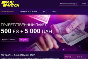 Париматч (Parimatch) Украина 6x45loto.com казино автоматы
