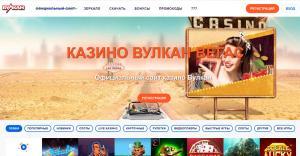 Официальный сайт Вулкан Вегас potteriada.ru