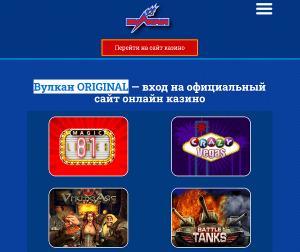 Казино Вулкан Оригинал bica-hotel.ru