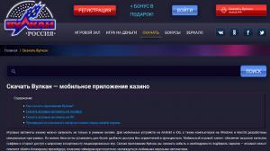 Скачать  wulkanrussia.com/download/ на Андроид Вулкан казино  игровые автоматы