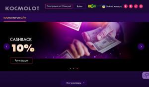 Онлайн Космолот Казино kosmolot-kazino.com.ua Играть в Cosmolot на официальном сайте