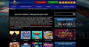 Казино Корона casinokorona-games.net заявлен как официальный сайт
