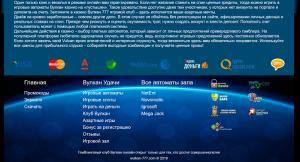 Казино Вулкан 777 – играть на официальном сайте Vulkan