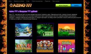 Казино Azino 777 - bonus777rub.com