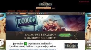 Зеркало онлайн казино Джойказино joycasino-besplatno.net/zerkalo/