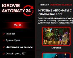 Игровые-автоматы24.ру