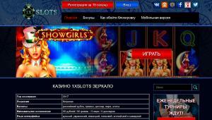 Казино 1xSlots - официальный сайт abel-perevod.ru