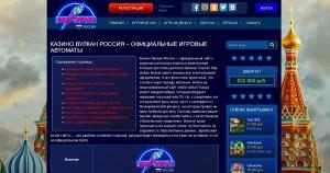 Казино Вулкан Россия play-vulcanrussia.com/rus/ официальный сайт игровых автоматов Vulkan Russia