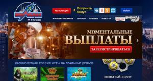 Вулкан Россия официальный сайт портала vylcan-russia.org