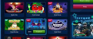 Вулкан онлайн казино 24vulcan.email