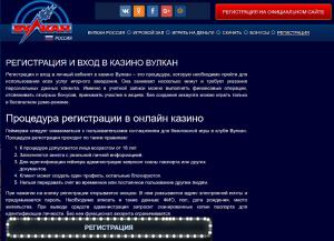 Вулкан регистрация на сайте vulcan-russia-casino.com/register/