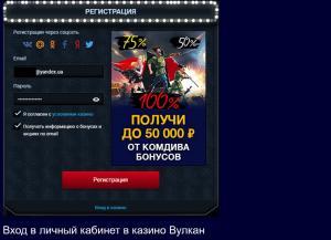 Один из возможностей - Вулкан, а это регистрация, там, на этом сайте vulcan-russia-casino.com/register/