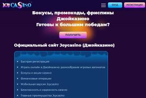 Регистрация на казино - Джойказино  - joy-casino-official.org/ru/