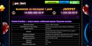 Онлайн казино GoXBet cazino-777official.xyz Бонус за регистрацию Вход в Гоксбет